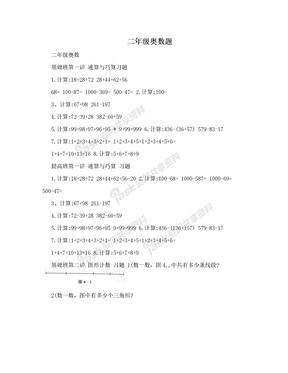 二年级奥数题.doc