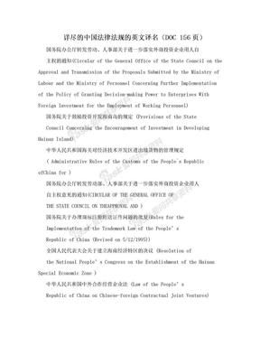 详尽的中国法律法规的英文译名(DOC 156页).doc
