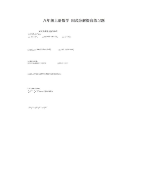 八年级上册数学 因式分解提高练习题.doc