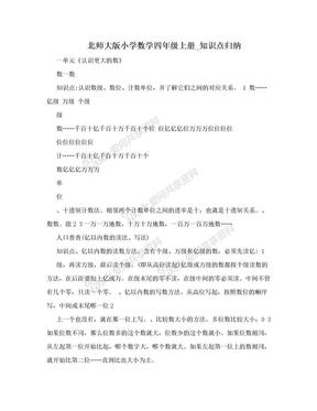 北师大版小学数学四年级上册_知识点归纳.doc