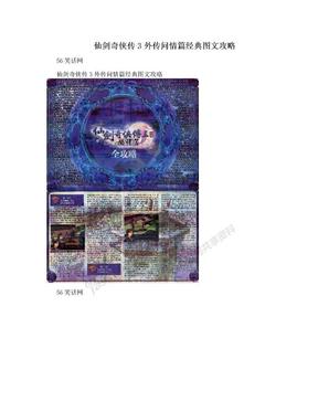 仙剑奇侠传3外传问情篇经典图文攻略.doc