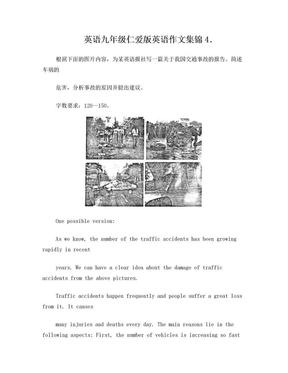 九年级英语作文集锦4 仁爱版.doc