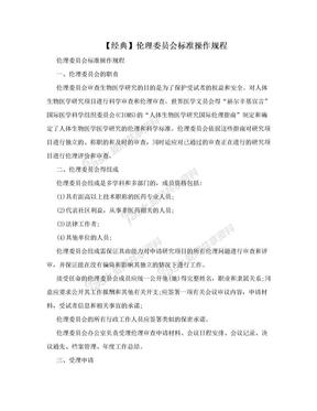 【经典】伦理委员会标准操作规程.doc