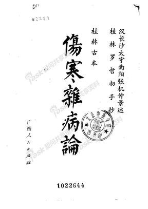 伤寒杂病论.pdf