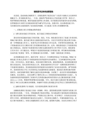 镇党委书记年终述职报告.docx