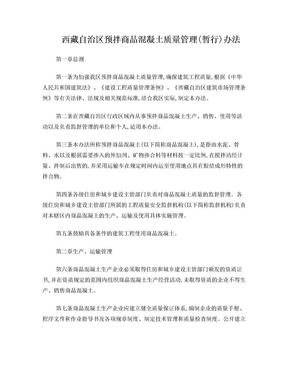 西藏自治区预拌商品混凝土质量管理办法.doc