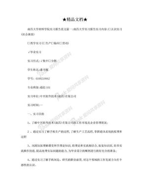 南昌大学材料学院实习报告范文.doc