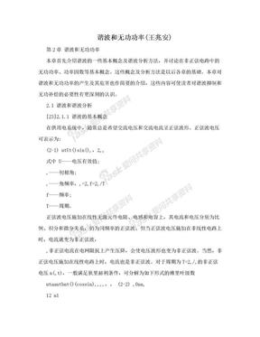 谐波和无功功率(王兆安).doc