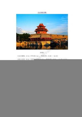 北京旅游景点门票攻略.docx