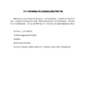 2012年秋季新版小學三年級英語上冊電子課本下載.docx