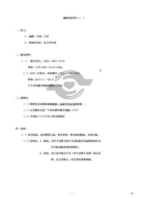 中醫-經絡-減肥按摩養生.doc