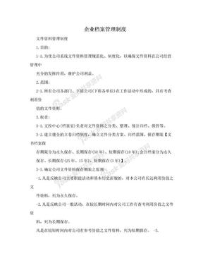 企业档案管理制度.doc