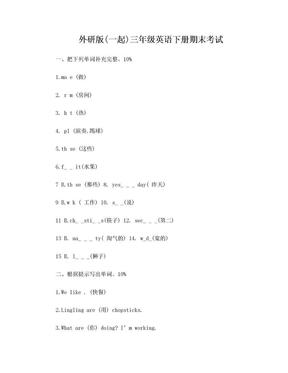 外研版(一起)三年级下册英语期末考试.doc