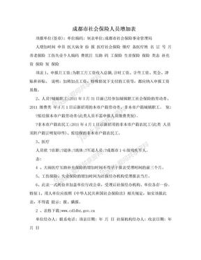 成都市社会保险人员增加表.doc