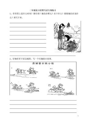 打印小学二年级看图写话方法及练习题.doc