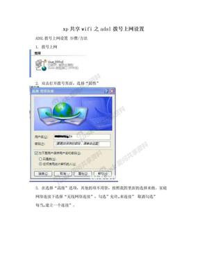 xp共享wifi之adsl拨号上网设置.doc