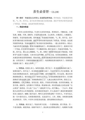养生必养肾--(沈志顺).doc