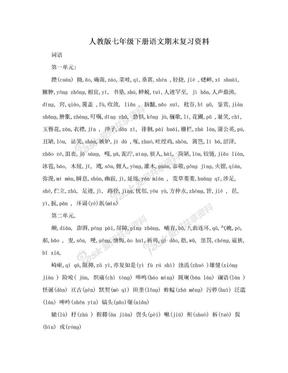 人教版七年级下册语文期末复习资料.doc