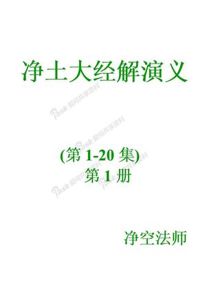 净土大经解演义净土大经解演义【封面】第1册.doc