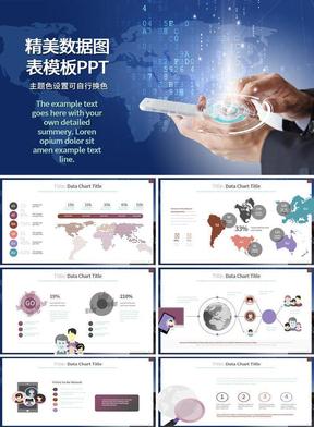 数据分析模型ppt图表