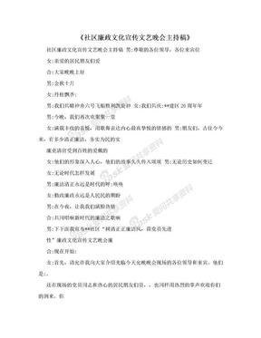 《社区廉政文化宣传文艺晚会主持稿》.doc