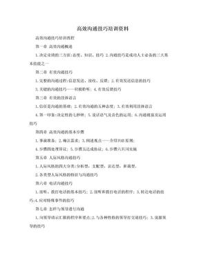 高效沟通技巧培训资料.doc