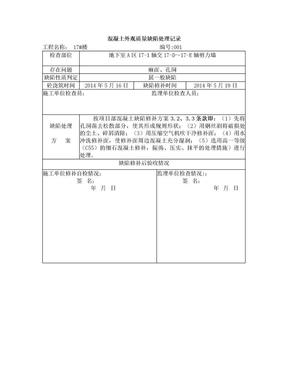 混凝土质量缺陷修补记录.doc