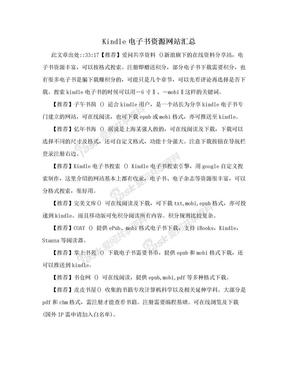 Kindle电子书资源网站汇总.doc