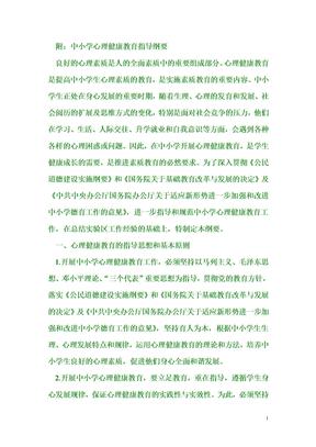 中小学心理健康教育指导纲要.doc