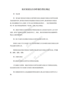 医疗质量安全事件报告暂行规定.doc