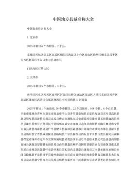 中国地方县城名称大全.doc