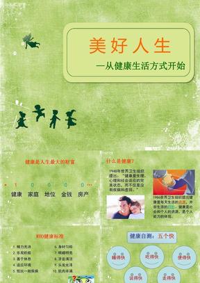 健康生活方式讲座培训 PPT.pptx