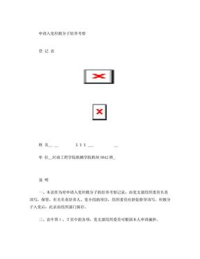 (范例)申请入党积极分子培养考察登记表.doc