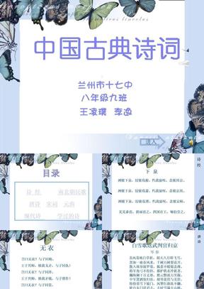 中国古典诗词wlp.ppt