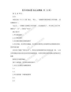 【合同协议】备忘录模板 共(3页).doc