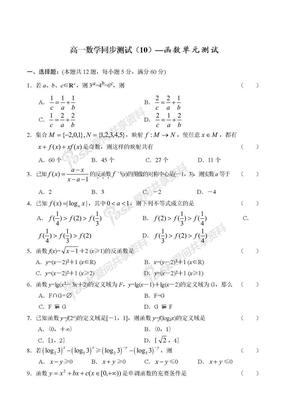 高一数学必修1函数试题.doc