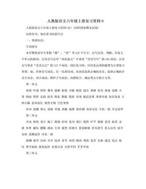 人教版语文六年级上册复习资料0.doc