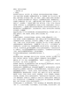 道教正一派茅山法术秘传.pdf