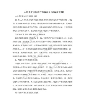 人民币汇率制度改革现状分析[权威资料].doc