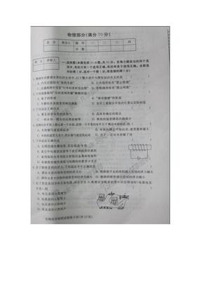 2010年内蒙古呼和浩特市中考物理试题.doc