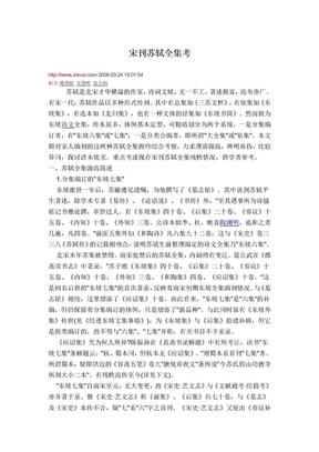 宋刊苏轼全集考.doc