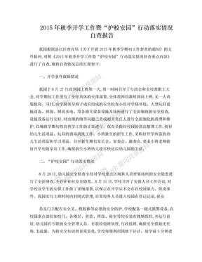 奕聪幼儿园自查报告.doc