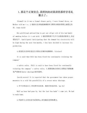 全新版大学英语综合教程1课后习题翻译.doc