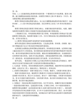 微机原理与接口技术 吉海彦主编机械工业出版社课后习题答案.doc