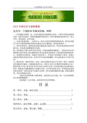 2012年淘宝官方最新数据.doc