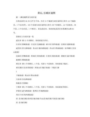 黄石,行政区划图.doc