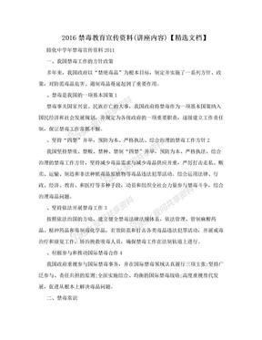2016禁毒教育宣传资料(讲座内容)【精选文档】.doc