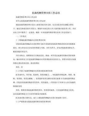抗菌药物管理小组工作总结 .doc