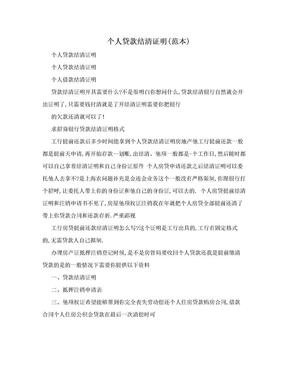 个人贷款结清证明(范本).doc