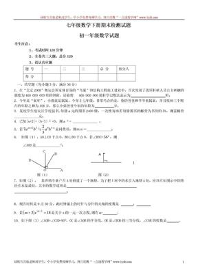 七年级数学下册期末检测试卷.doc